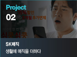Project 02