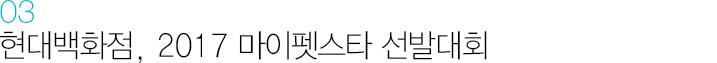 03. 현대백화점, 2017 마이펫스타 선발대회