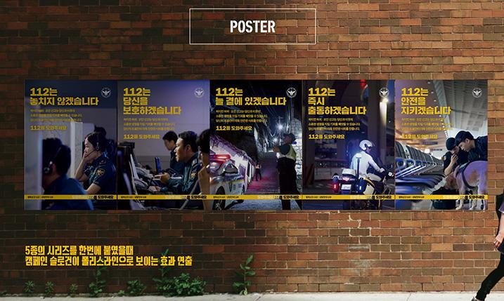 112 포스터