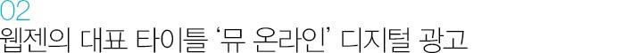02. 웹젠의 대표 타이틀 '뮤 온라인' 디지털 광고