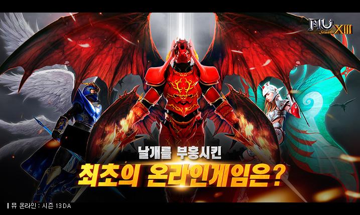 뮤 온라인 : 시즌 13 DA