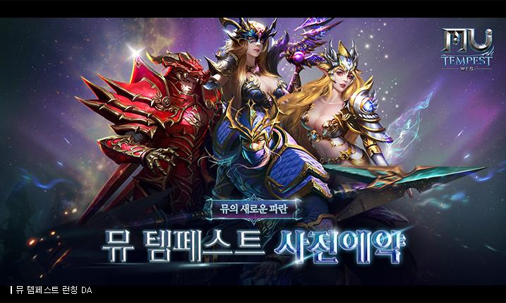 뮤 템페스트 런칭 DA
