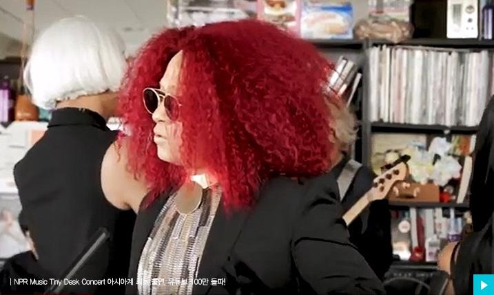 NPR Music Tiny Desk Concert 아시아계 최초 출연, 유튜브 100만 돌파!
