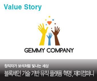 Value Story # 창작자가 보석처럼 빛나는 세상 | 블록체인 기술 기반 뮤직 플랫폼 혁명, 재미컴퍼니