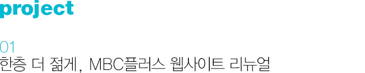 01. 한층 더 젊게, MBC플러스 웹사이트 리뉴얼