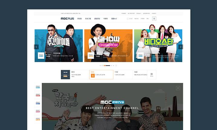 MBC 웹 사이트