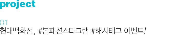 01. 현대백화점, #봄패션스타그램 #해시태그 이벤트