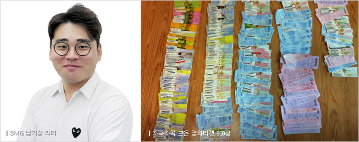SMG 남기상 리더, 차곡차곡 모은 영화티켓 300장