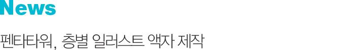 """News 01 """"아이덴티티 강화하고 재미 더했다"""" 펜타타워, 층별 일러스트 액자 제작"""