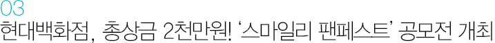 03. 현대백화점, 총상금 2천만원! '스마일리 팬페스트' 공모전 개최