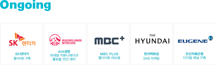 ongoing SK렌터카, AIA생명, MBC PLUS, THE HYUNDAI, EUGENE