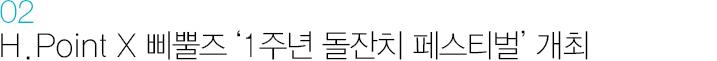02. H.Point X 삐뿔즈 '1주년 돌잔치 페스티벌' 개최