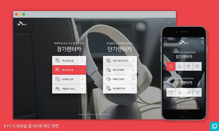 PC, 모바일 웹사이트 메인 화면