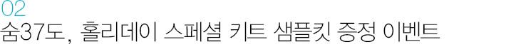 02. 숨37도, 홀리데이 스페셜 키트 샘플킷 증정 이벤트