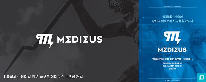 블록체인 메디컬 SNS 플랫폼 메디우스 브랜딩 개발
