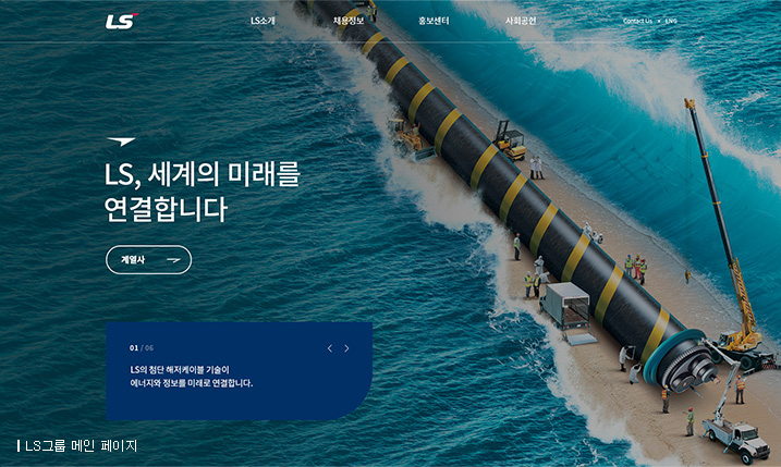 LS그룹 메인 페이지