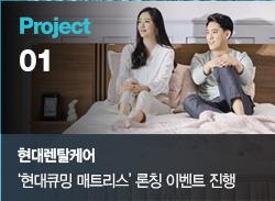 Project 01 현대렌탈케어 '현대큐밍 매트리스' 론칭 이벤트 진행