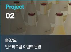 Project 02 숨37 인스타그램 이벤트 운영