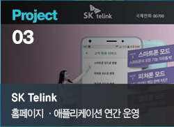 Project3 LS그룹 홈페이지 전면 리뉴얼