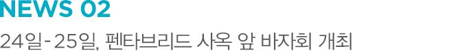 NEWS 02 25일-26일, 펜타브리드 사옥 앞 바자회 개최