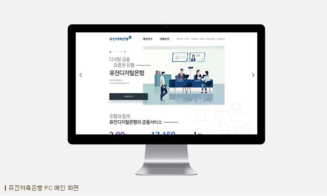 유진저축은행 PC 메인 화면
