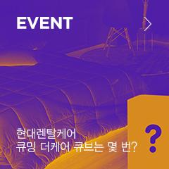 EVENT 현대렌탈케어 큐밍 더케어 큐브는 몇 번?
