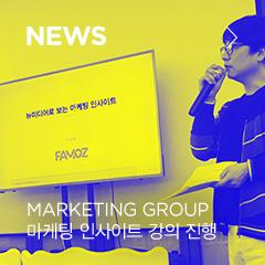 NEWS Marketing Group 마케팅 인사이트 강의 진행
