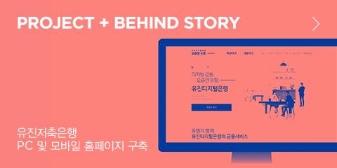 PROJECT + BEHIND STORY 유진저축은행 PC 및 모바일 홈페이지 구축