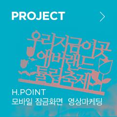 PROJECT H.Point 모바일 잠금화면 영상 마케팅