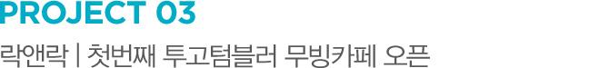 PROJECT 03 락앤락 | 첫번째 투고텀블러 무빙카페 오픈