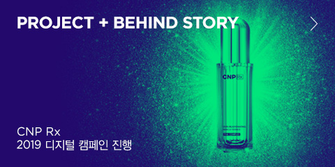PROJECT + BEHIND STORY CNP Rx 2019 디지털 캠페인 진행