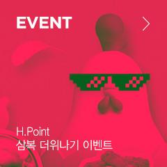 EVENT H.Point 삼복 더위나기 이벤트
