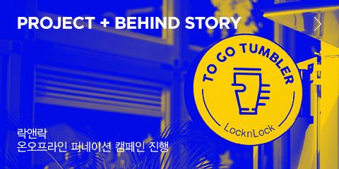 PROJECT + BEHIND STORY 락앤락 온오프라인 퍼네이션 캠페인 진행