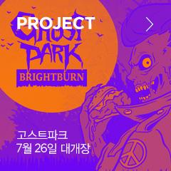 PROJECT 고스트파크 7월 26일 대개장