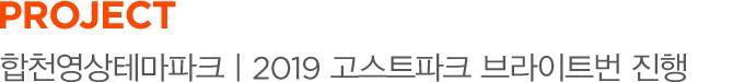 PROJECT 합천영상테마파크|2019 고스트파크 브라이트번 진행