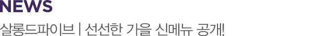 NEWS 살롱드파이브 | 선선한 가을 신메뉴 공개!