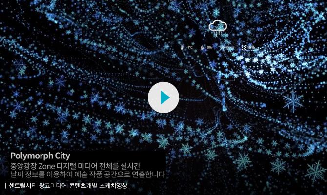 센트럴시티 광고미디어 콘텐츠개발 스케치영상