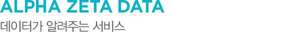 ALPHA ZETA DATA 데이터가 알려주는 서비스