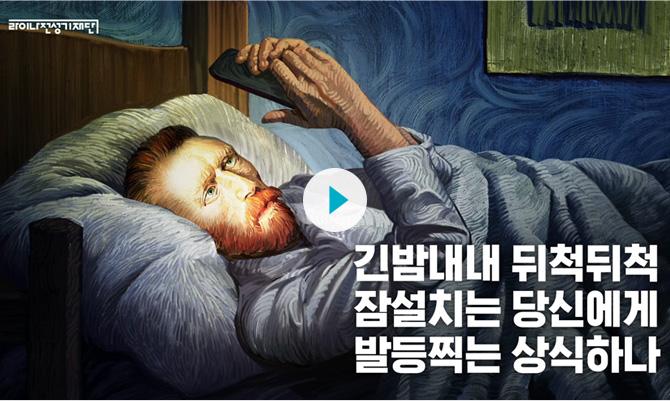 [수면장애 완화 편] 고흐도 겪은 불면증, 수면장애에서 벗어나 꿀잠을 잘 수 있는 3도 꿀팁 대공개! _ 대한수면연구학회 자문 동영상