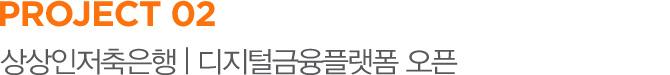 PROJECT 02 상상인저축은행 | 디지털금융플랫폼 오픈