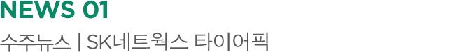 NEWS 01 수주뉴스 | SK네트웍스 타이어픽