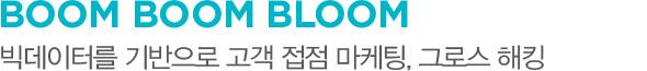 BOOM BOOM BLOOM 빅데이터를 기반으로 고객 접점 마케팅, 그로스 해킹