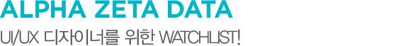 ALPHA ZETA DATA UI/UX 디자이너를 위한 WATCHLIST!