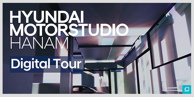 현대 모터스튜디오 디지털 투어 하남편 자세히보기