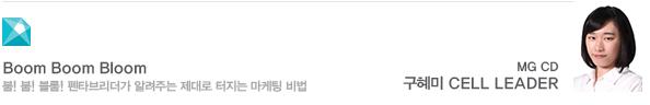 Boom Boom Bloom 붐! 붐! 블룸! 펜타브리더가 알려주는 제대로 터지는 마케팅 비법 MG CD 구혜미 CELL LEADER