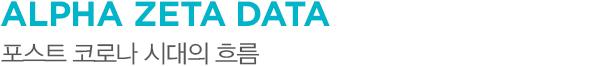 ALPHA ZETA DATA 포스트 코로나 시대의 흐름