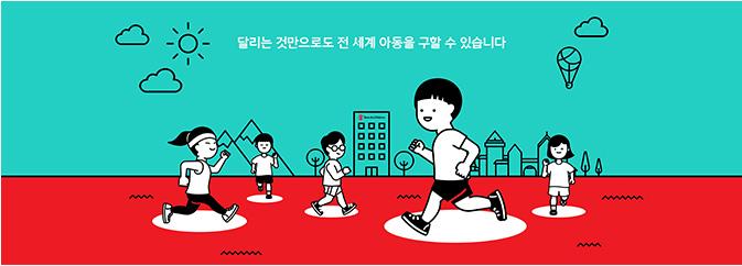 달리는 것만으로도 전 세계 아동을 구할 수 있습니다