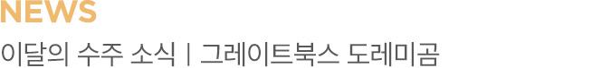 NEWS 01 이달의 수주 소식|그레이트북스 도레미곰