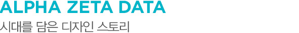ALPHA ZETA DATA 시대를 담은 디자인 스토리