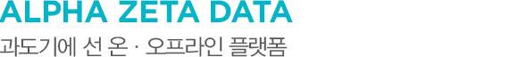 ALPHA ZETA DATA 과도기이엔 선 온,오프라인 플랫폼
